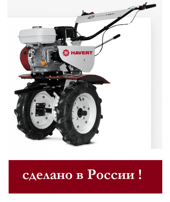 Мотоблок Havert S-70 7 л.с., дв. LIFAN, 4*10